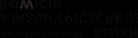 Комісія з журналістської етики (неурядова організація)